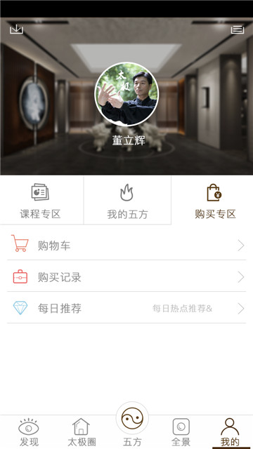 太极会馆APP软件购物车UI设计.jpg