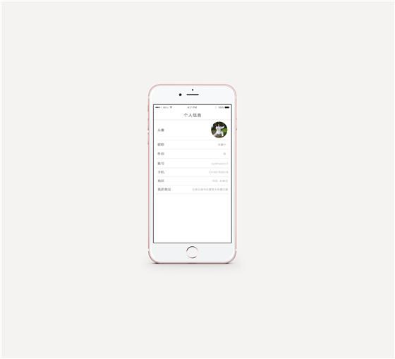 太极会所个人信息UI设计.jpg