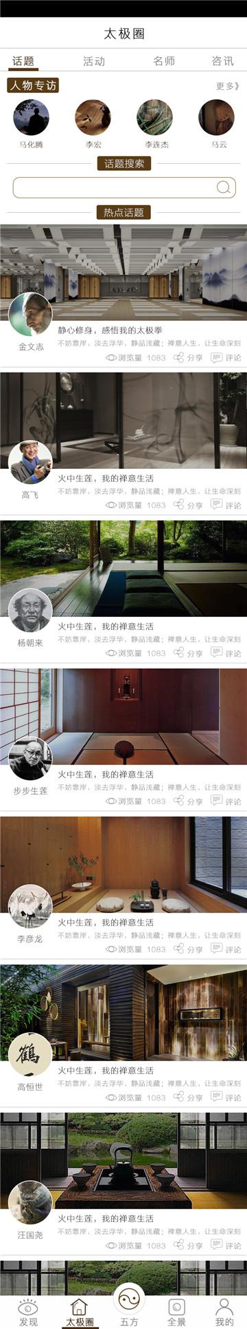 手机app开发论坛UI设计.jpg
