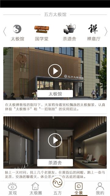 太极会馆全景展示UI设计页面.jpg