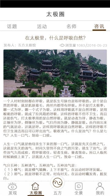 太极会馆新闻资讯UI页面设计.jpg