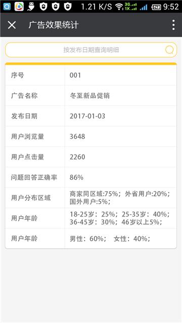 微信红包领取广告效果统计UI.png