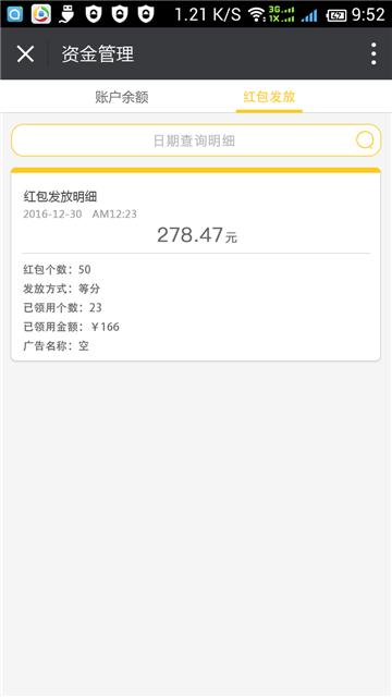 红包领取发放UI.png