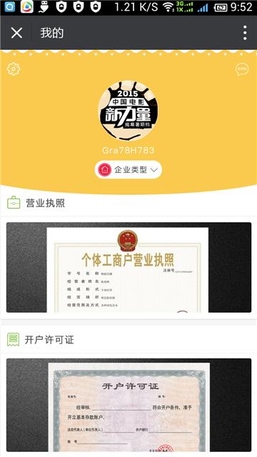 企业信息认证页面UI.png