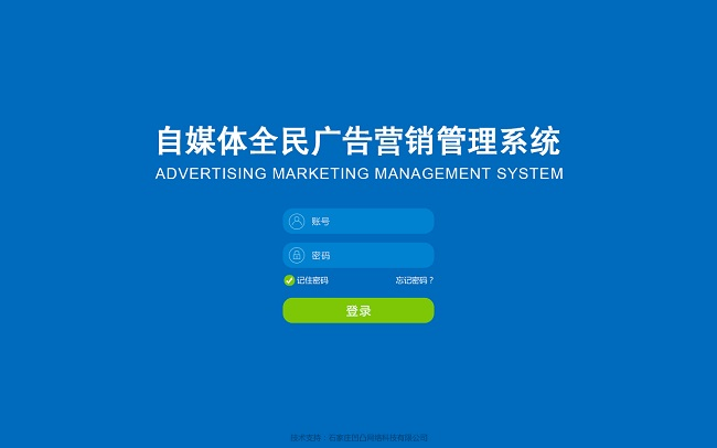 自媒体全民广告微信营销推广系统UI.jpg
