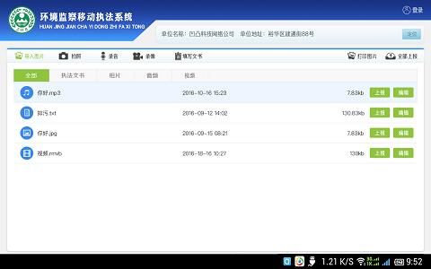 环境监察执法APP系统执法管理.png