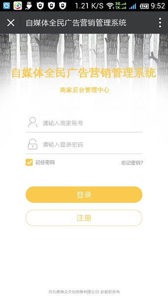 微信自媒体全民广告营销系统登入页面.jpg