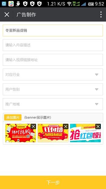 微信自媒体全民广告营销系统广告制作页面.jpg