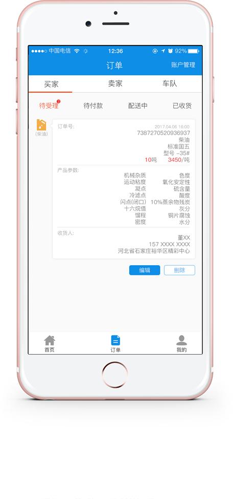 手机软件开发订单管理系统.png