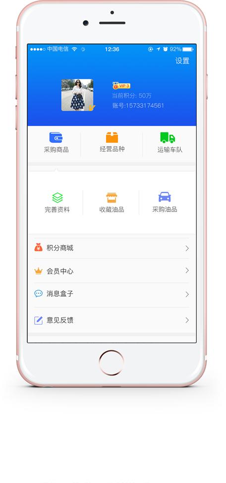 手机APP个人中心UI设计.png