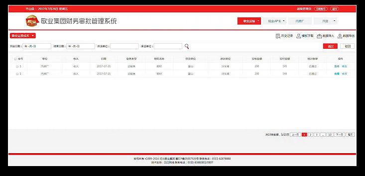 财务审批流程系统敬业运费.jpg