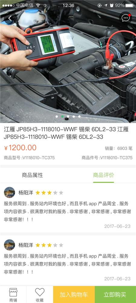 汽车用品销售B2B综合运营平台商品详情.png