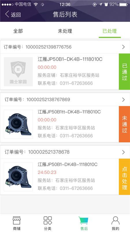 汽车用品销售B2B综合运营平台售后列表.png