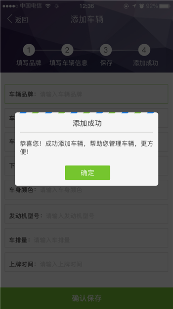 app项目开发车辆添加成功.png