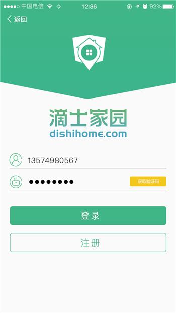 app项目开发登录页面设计.png